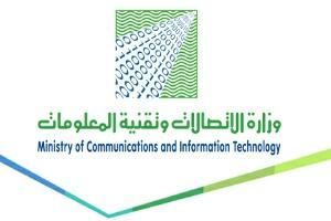 توقيع مذكرة تفاهم لتوظيف 800 سعودي وسعودية من خريجي الجامعات والابتعاث في الاتصالات