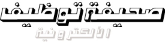 صحيفة توظيف الالكترونية